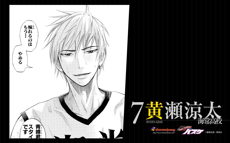 画像 : 【黒子のバスケ】黄瀬 ...
