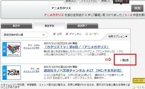 アニメガタリズ.jpg