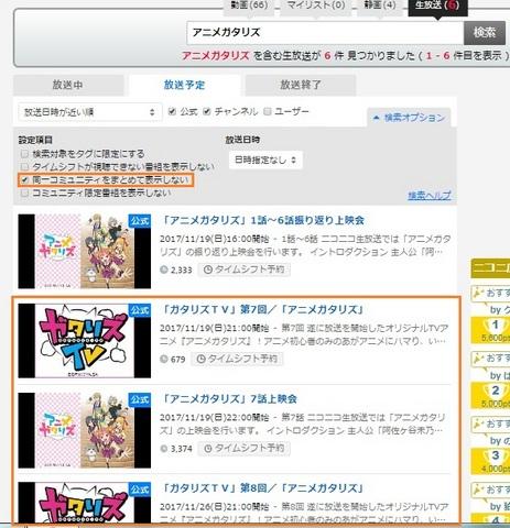 アニメガタリズ3.jpg