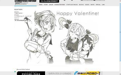 ロボティクスノーツ バレンタイン 公式サイト.jpg