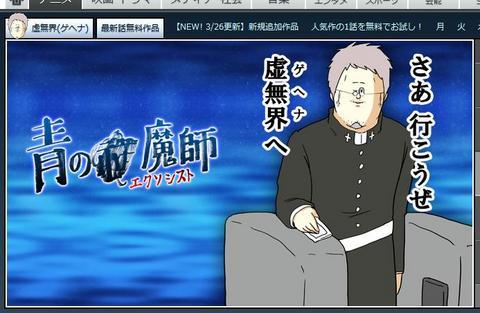 青のエクソシスト エイプリルフール 7.jpg