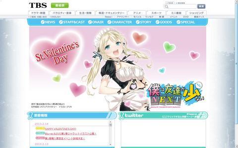 僕は友達が少ないNEXT バレンタイン 公式サイト.jpg
