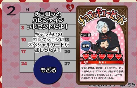黒魔女さんが通る 公式サイト バレンタインデー.jpg